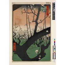 Utagawa Hiroshige: No.30 Kameido umeyashiki 亀戸梅屋敷 (The Plum Garden at Kameido Shrine) / 名所江戸百景 Meisho Edo hyakkei (One Hundred Famous Views in Edo, No. 30) - British Museum