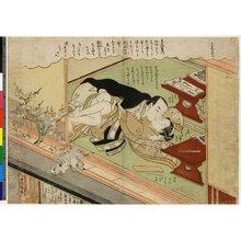 Suzuki Harunobu: Mane'emon No.2 まねへもん二 / Furyu enshoku Mane'emon 風流艶色真似ゑもん (Elegant Amorous Mane'emon) - British Museum