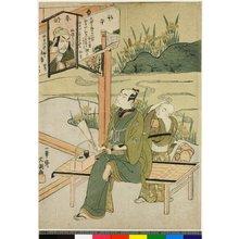 Ippitsusai Buncho: - British Museum