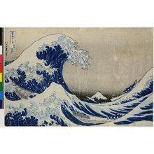 Katsushika Hokusai: Kanagawa-oki nami ura (Under the Wave, off Kanagawa) / Fugaku sanju-rokkei (Thirty-Six Views of Mt Fuji) - British Museum