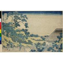 葛飾北斎: Toto Suruga-dai / Fugaku Sanju Rokkei - 大英博物館