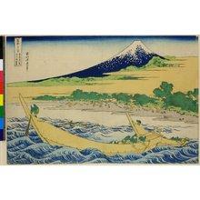 Katsushika Hokusai: Tokaido Ejiri Tago no ura ryakuzu / Fugaku Sanju Rokkei - British Museum