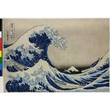 葛飾北斎: Kanagawa-oki nami-ura 神奈川沖浪裏 (Under the Wave, off Kanagawa) / Fugaku sanju-rokkei 冨嶽三十六景 (Thirty-Six Views of Mt Fuji) - 大英博物館