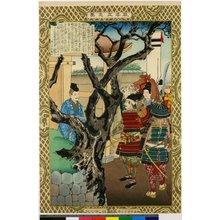 小林清親: Kyodo risshi ki (Paragons of instruction and success) - 大英博物館