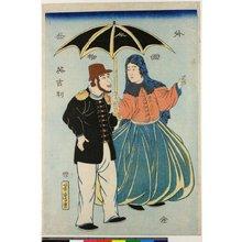 歌川芳虎: Gaikoku jimbutsu-zukushi - Igirisu (Scenes of Foreigners - English) - 大英博物館