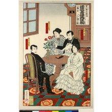 Adachi Ginko: Hyoryu kidan seiyo kabuki - British Museum