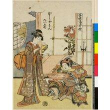鳥居清長: Bishamon taishu / Kodomo Fukujin-tei - 大英博物館