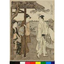 勝川春潮: Uma ([Hour of the] Horse [Noon]) / Ukiyo juni-shi (Twelve Hours of the Floating World) - 大英博物館