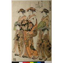 鳥居清長: Hinagata Wakana no Hatsumoyo - 大英博物館