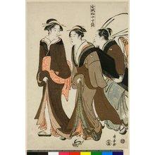鳥居清長: Onna Fuzoku Ju-sun Kagami - 大英博物館