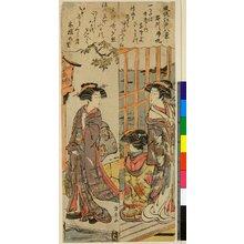 鳥居清長: Shinagawa no Kihan / Susaki sekisho / Furyu Edo Hakkei - 大英博物館