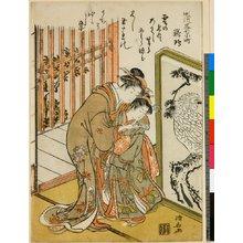Torii Kiyonaga: Omu / Furyu Ryaku Nana-Komachi - British Museum