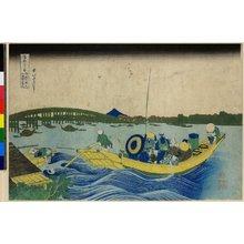 Katsushika Hokusai: Ommayagashi yori Ryogoku-bashi yusho-mi / Fugaku Sanju Rokkei - British Museum
