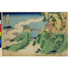 Katsushika Hokusai: Ashikaga Gyodosan Kumo-no-kake-hashi / Shokoku Meikyo Kiran - British Museum