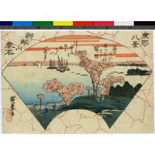 歌川広重: Gotenyama / Toto Hakkei - 大英博物館