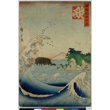 歌川広重: Sagami Shichirigahama 相州七里か浜 / Shokoku meisho hyakkei 諸国名所百景 - 大英博物館