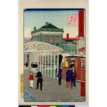 三代目歌川広重: Shinbashi tetsudo / Tokyo kaika meisho zue no uchi - 大英博物館