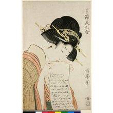 二代目鳥居清満: Azuma Nishiki Bijin Awase - 大英博物館