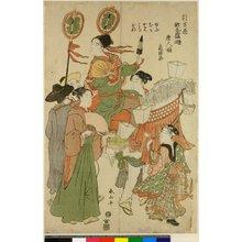 Katsukawa Shunzan: Sanmai-zuzuki-shi Tojin-zatsu / Shin-Yoshiwara Niwaka Zensei Asobi - British Museum