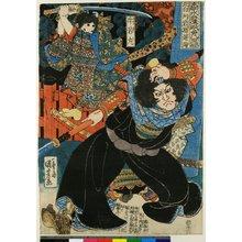 Utagawa Kuniyoshi: Honcho Suikoden Goyu Hatsu-Hyaku-nin no Hitori - British Museum