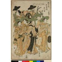 勝川春山: Sanmai-zuzuki chu Tojin-zatsu / Shin-Yoshiwara Niwaka Zensei Asobi - 大英博物館