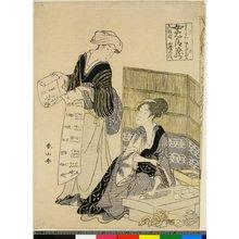 Katsukawa Shunzan: Roku-damme Senzaki no dan / Onna Chushingura - British Museum