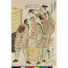 勝川春山: Ima no Toshi Seiro Niwaka Zensei Asobi - 大英博物館
