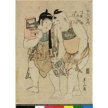 Katsukawa Shunzan: Koya no Tamagawa / Gayu Mu-Tamagawa - British Museum