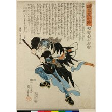 歌川国芳: No 14 / Seichu Gishi Den - 大英博物館