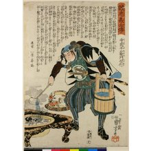 歌川国芳: No 18 / Seichu Gishi Den - 大英博物館