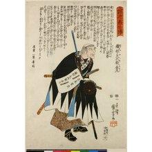 Utagawa Kuniyoshi: No 21 / Seichu Gishi Den - British Museum