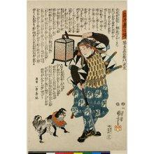 Utagawa Kuniyoshi: No 23 / Seichu Gishi Den - British Museum