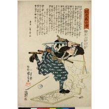歌川国芳: No 26 / Seichu Gishi Den - 大英博物館