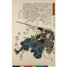 Utagawa Kuniyoshi: No 33 / Seichu Gishi Den - British Museum