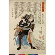 歌川国芳: No 34 / Seichu Gishi Den - 大英博物館