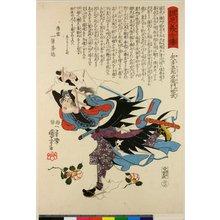 歌川国芳: No 36 / Seichu Gishi Den - 大英博物館