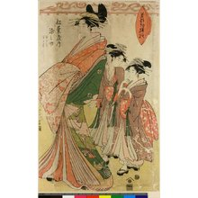 Chokosai Eisho: Wakana Hatsu-Mayo - British Museum