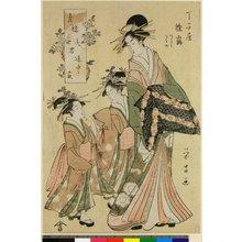 Chokosai Eisho: Seiro Bikun Dochu Gomai - British Museum