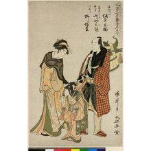 Shikyusai Eiri: Furyu Juni-gatsu Geisha Meimyo Awase - British Museum