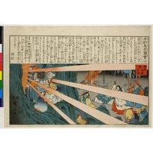 Utagawa Hiroshige: No 2 Shosin gakuso koki o sason / Honcho Nenreki Zue - British Museum