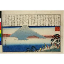 Utagawa Hiroshige: No 3 Kyumu hirakete Fuji gen-zu / Honcho Nenreki Zue - British Museum