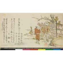 窪俊満: surimono / print - 大英博物館