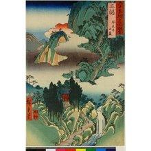 歌川広重: Mikawa Horaiji sanroku / Rokuju-yo Shu Meisho Zue - 大英博物館