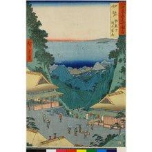 歌川広重: Ise Asama-yama toge no Chaya / Rokuju-yo Shu Meisho Zue - 大英博物館