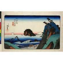歌川広重: Soshu Shichiri-ga-hama 相州七里ガ濱 (Shichiri-ga-hama [Beach] in Sagami Province) / Honcho meisho 本朝名所 (Famous Places in Japan) - 大英博物館