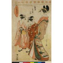 細田栄之: Seiro Moyo Awase - 大英博物館