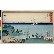 歌川広重: No 32 Arai / Tokaido - 大英博物館
