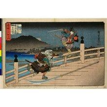 Utagawa Hiroshige: No 9 Gojo no yashiro ni Ushiwaka-maru Musashibo Benkei ofusu / Yoshitsune Ichidai-ki no uchi - British Museum