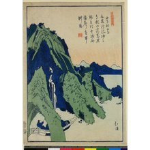 魚屋北渓: Toshi gafu no uchi - 大英博物館