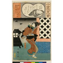 歌川広重: Hatsu-jo / Ogura Nazorae Hyakunin Isshu (One Hundred Poems by One Poet Each, Likened to the Ogura Version) - 大英博物館